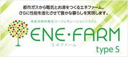 ENE・FARM